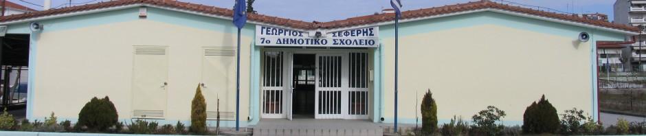 7ο ΔΗΜΟΤΙΚΟ ΣΧΟΛΕΙΟ ΚΙΛΚΙΣ